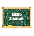 september school day background vector image vector image