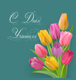 happy teachers day card with tulips vector image vector image