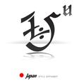 English alphabet in Japanese style - U vector image