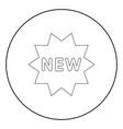 new symbol the black color icon in circle or round vector image vector image