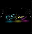 ramadan kareem dark theme image vector image vector image