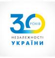 30 years anniversary classic logo with ukrainian t vector image vector image