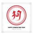 chinese calligraphy new year of dog banner red vector image vector image