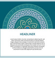 greek style background circular ornament vector image
