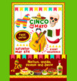 mexican cinco de mayo party invitation card vector image vector image