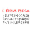 happy new year written in russian russian vector image vector image