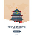 china beijing temple of heaven time to travel vector image vector image