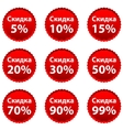 Discount icons set vector image