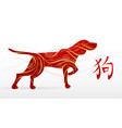 dog as a symbol of 2018 by chinese zodiac vector image vector image