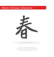 chinese character spring vector image vector image