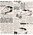 Imitation of retro newspaper with cars vector image vector image