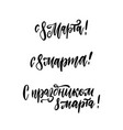 set 8 march russian hand written lettering vector image