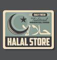 islamic muslim halal store retro poster
