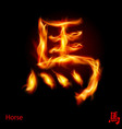 hieroglyph Horse 01 vector image vector image