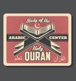 islam religion study arabic center retro poster vector image vector image