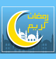 ramadan greeting on crescent moon vector image vector image