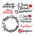 happy valentines day russian lettering background vector image vector image