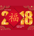 chinese new year a poster with floral figures and vector image vector image