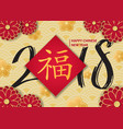 chinese new year 2018 poster with handwritten vector image vector image