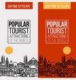 banner with popular tourist attractions cityscape vector image