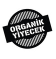organic food stamp in turkish vector image vector image