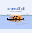 kerala in south india house boat in backwater vector image vector image
