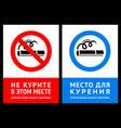 poster no smoking and label smoking area