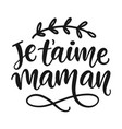 i love you mama hand written modern calligraphy vector image vector image