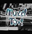 sticker inscription mazel tov hebrew hand draw vector image vector image