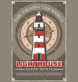 lighthouse old signal marine tower vector image vector image