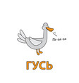 cartoon goose flashcard for children vector image vector image