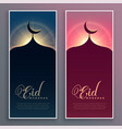 eid mubarak holiday banner with mosque and moon vector image vector image