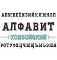 Western typefase on Russian modern cyrillic font vector image vector image