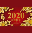 2020 happy chinese new year flower golden vector image vector image