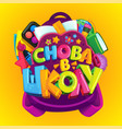 back to school emblem in russian vector image vector image