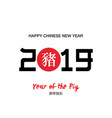 chinese new year calligraphy 2019 vector image vector image