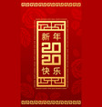 happy chinese new year number 2020 angpao design vector image vector image