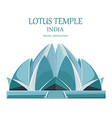 lotus temple india landmark attraction vector image vector image