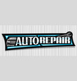 banner for auto repair