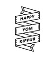 Happy yom kippur greeting emblem vector image