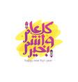 happy new hijri year islamic new year 1440 vector image vector image