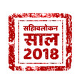 review of the year 2018 stamp on a white in hindi vector image vector image