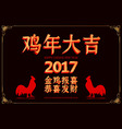 lots happiness in rooster year vector image vector image