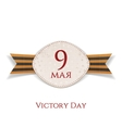 Victory Day 9 May paper white Label vector image
