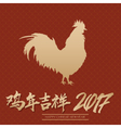 Happy Chinese New Year Poster vector image vector image