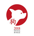 2018 chinese new year of the dog card design vector image vector image