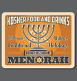 jewish kosher cuisine restaurant retro poster vector image vector image