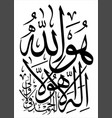 arabic calligraphy thuluth vector image vector image