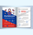 russian food brochure restaurant menu traditional vector image vector image