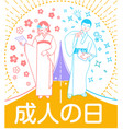 coming of age day japanese holiday vector image